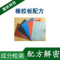 橡胶板 配方分析 成分检测 工业橡胶板 彩色橡胶板 成分分析