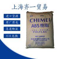 注塑级ABS/台湾奇美/PA-758R 耐化性佳 空调面板 高刚性ABS