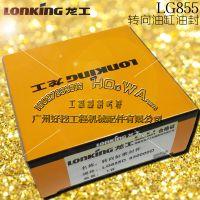 LONKING/龍工LG855轉向油缸油封_龍工50轉向油封_裝載機油缸修理包