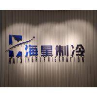 郑州海星制冷设备有限公司