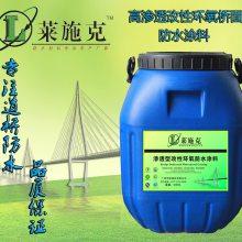 屋面地下室防水专用材料高渗透改性环氧防水防腐涂料厂家价格施工