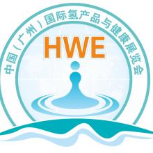 第五届广州国际氢产品展与健康博览会