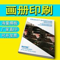产品画册线胶装精美画册印刷 企业宣传册印刷高端图册印刷