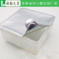 励勤包装厂家定制香膏封口膜 香座铝箔热封膜 PP盒易揭膜卷膜