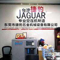 东莞市捷豹五金机械设备有限公司