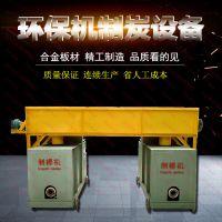 木炭机成型机 50型制棒木炭机 全自动锯末成型木炭机 一键操作