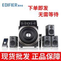 Edifier/漫步者 S5.1MKII数字家庭影院音箱重低音炮电视hifi音响