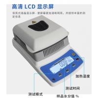 水分分析仪 快速水分分析仪 高精度水分分析测定仪