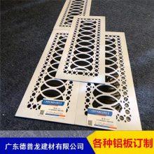 荆门市300毫米--空调出风口雕花铝单板 在线发售