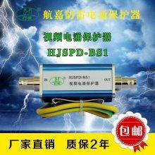西安航嘉防雷器 HJSPD-BS1视频信号防雷浪涌保护器