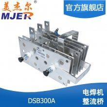 气保焊机300a DSB300A 电焊机铝板桥 铝片 电焊机配件 三相 质保