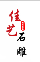 济宁经济开发区佳艺石雕有限公司