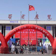 第十一届山西(太原)养猪产业展览会