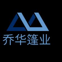 山东乔华建筑工程有限公司