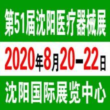 2020沈阳医疗器械展(第51届)