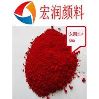 供应永固红F5RK与百合颜料标准一致