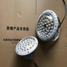 40W/220V免维护LED防爆灯HRD91-40b,防爆等级EXDIICT4