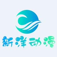 广州新洋动漫科技有限公司