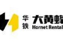 浙江大黄蜂建筑机械设备有限公司