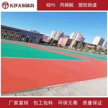 常德学校4mm硅PU篮球场 新国标8mm硅PU面层翻新 塑胶球场施工