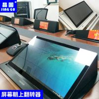 晶固171922寸液晶屏屏幕朝上显示器会议桌隐藏翻转器电脑翻转支架