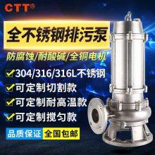 不锈钢排污立式泵 65WQP25-7-1.5 不锈钢潜水排污泵