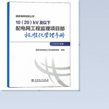 10(20)KV及以下配电网工程监理项目部标准化管理手册 2018年版