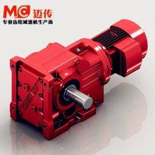 螺旋锥齿轮减速机K系列_迈传K系列减速机厂家直销