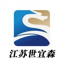 江苏世宜森新型建材有限公司