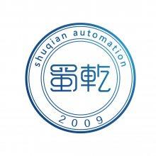 上海蜀乾自动化设备有限公司