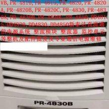 PR-4830B整流模块 直流屏充电模块 适用于PS-48/360B新泰达直流通信系统