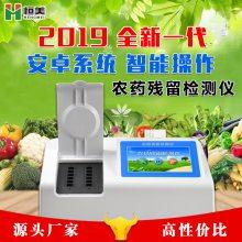 农药残留检测仪器设备_农药残留检测仪器设备_HM-NC20农药残留检测仪器设备