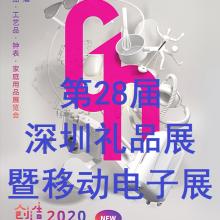 2020年第28届中国(深圳)国际礼品及家居用品展览会