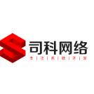 司科(北京)科技有限公司