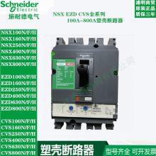 施耐德断路器NSX参数型号说明书