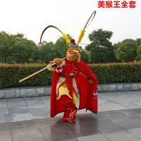 美猴王服装面具孙悟空齐天大圣新款美猴王影视表演服装西游记道具
