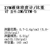 中西XYM液体密度计/比重计 型号:SM/XYM-5 库号:M342716