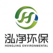 潍坊泓净环保科技有限公司