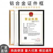 工厂直销铝合金相框定制 营业执照证件框批发 企业办公证书相框定做 金属画框定制