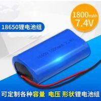 原工厂 加工定制7.4V 18650 1800mAh锂电池组 加保护板出线 锂电池组