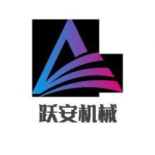 山东跃安机械设备有限公司