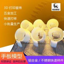塑料加工手板模型打样小批量制作ABS数控CNC零件加工非标定制