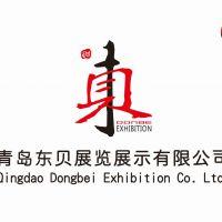 青岛东贝展览展示有限公司