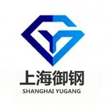 上海御钢实业有限公司