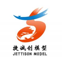 东莞市捷诚创模型科技有限公司