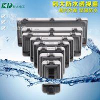直销KD-0402防水透视窗 箱体表面装开关罩防水透明透视窗 IP67