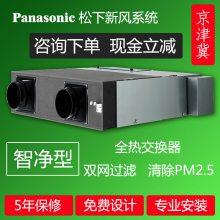 北京松下新风机 PM2.5家用全热交换器 换气机 空气净化器