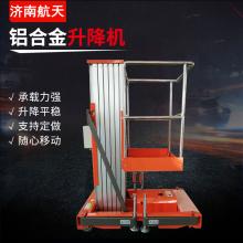 航天牌铝合金升降机 单柱双柱铝合金升降平台 小型电动液压升降机