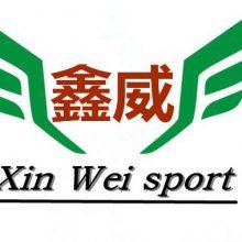 山东鑫威体育设施有限公司