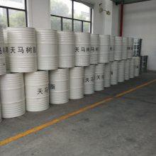 常州天马191树脂 DC191不饱和树脂 通用型防腐树脂玻璃钢树脂